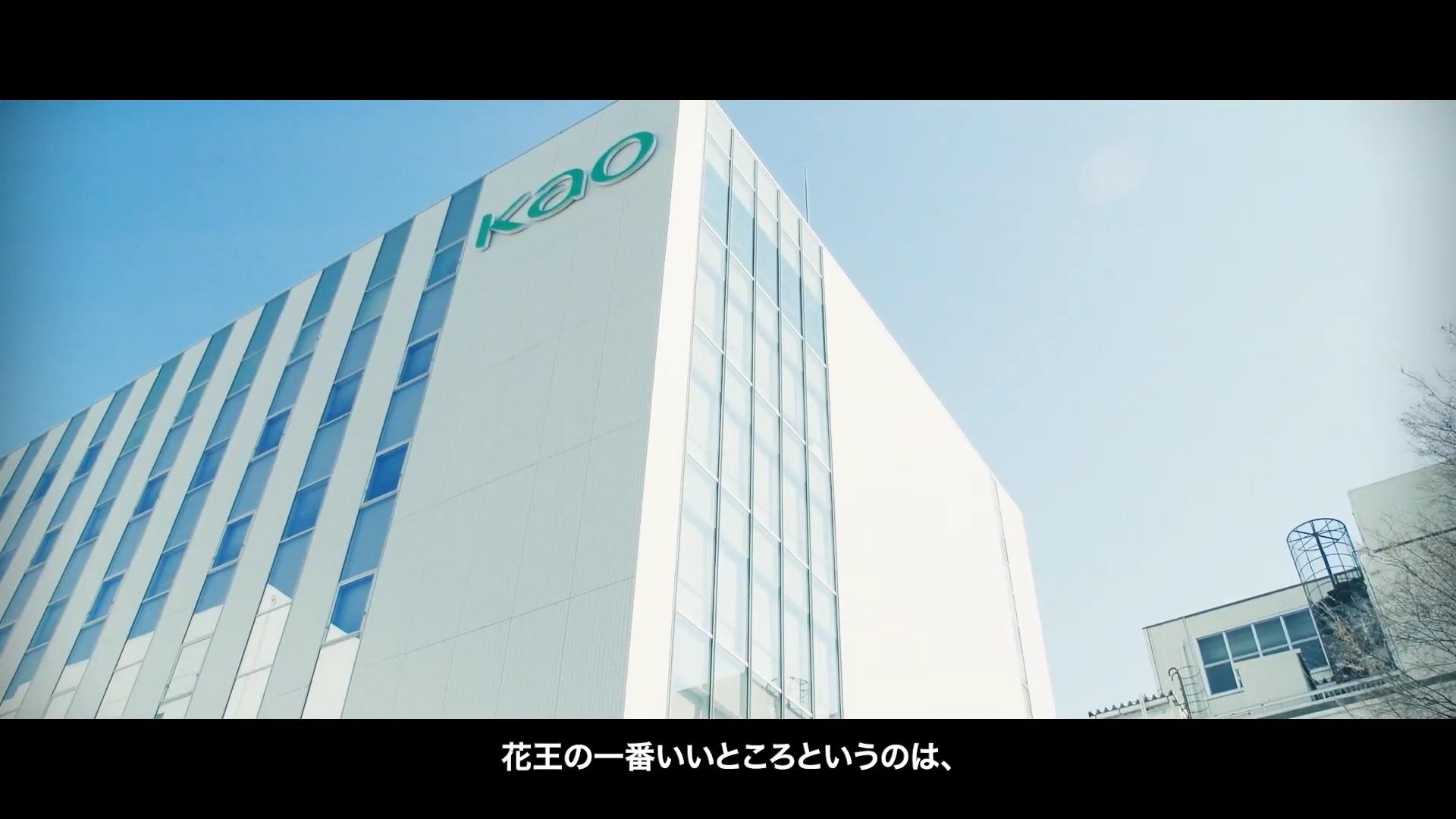 花王 Kao Recruitment Video