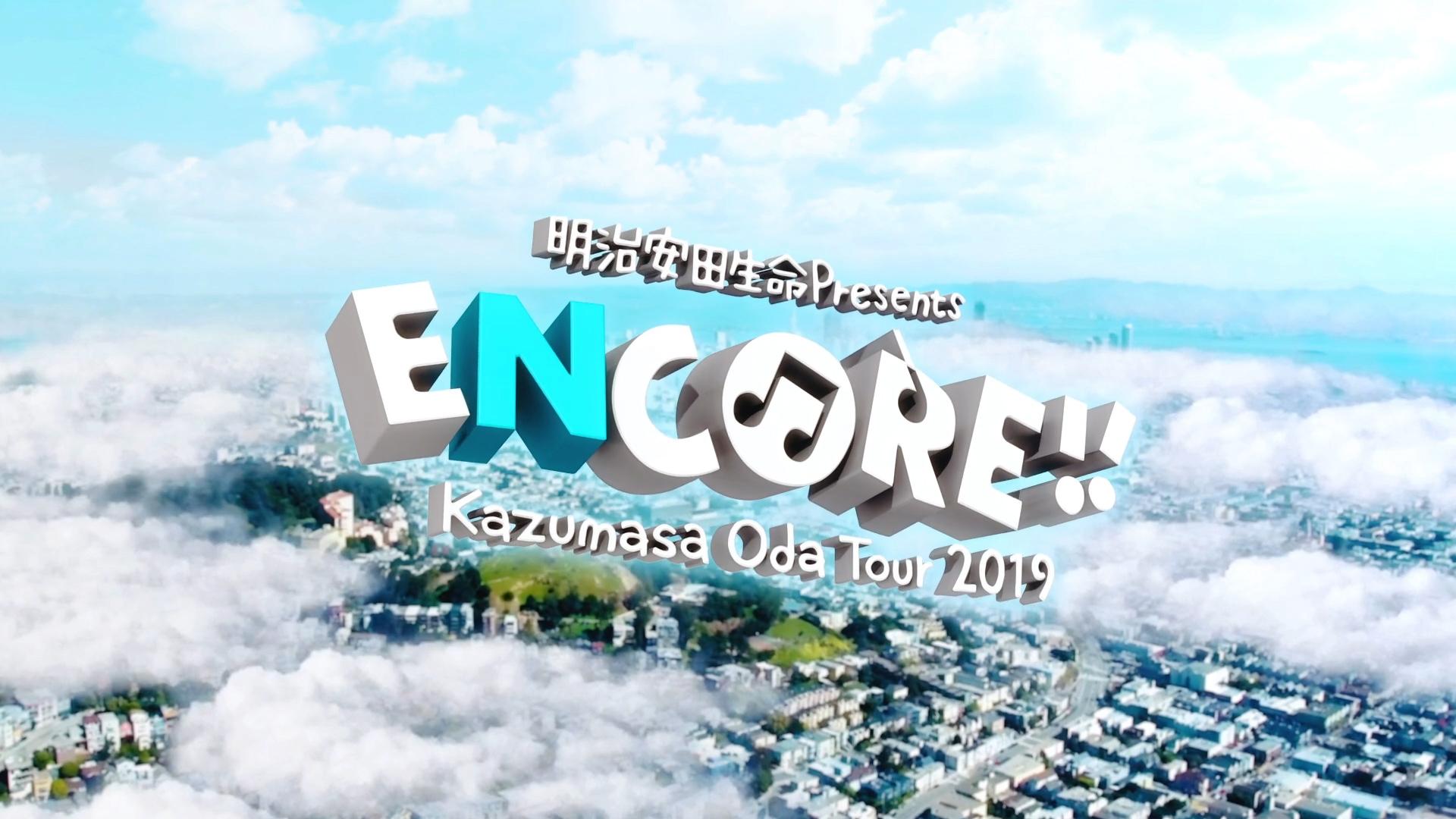 小田和正 Tour 2018〜19<br />ENCORE!! ENCORE!!